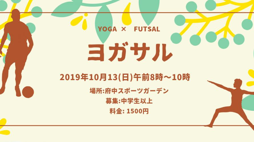 【ヨガサル】イベントのお知らせ